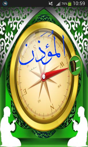 朝拜指南针和祈祷时间