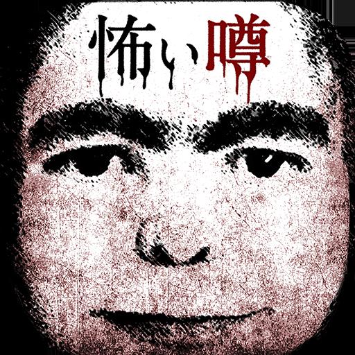 【閲覧注意】死ぬほど怖い噂2014 - 都市伝説あり!!