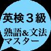 英検3級熟語&文法マスター APK