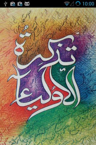 A Book - Tazkira Tul Auliyah