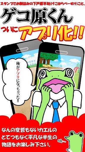 【育成ゲーム】ゲコ原くんザ・アプリ【無料】