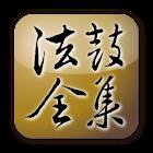 聖嚴法師 法鼓全集 icon