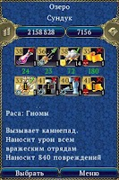 Screenshot of Lordmancer HD (Russian)