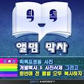 틱톡앨범박사 logo