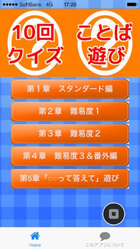 10回クイズ・ことば遊び ひっかけクイズが学べる無料アプリ