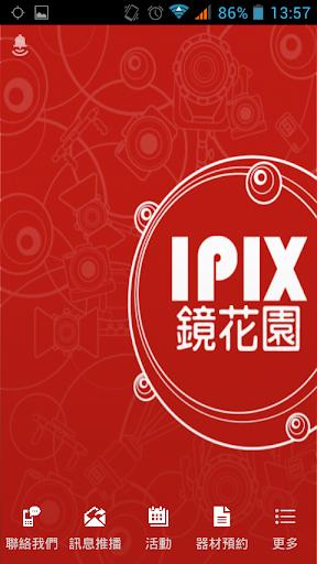鏡花園IPIX
