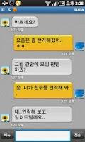Screenshot of 수다폰 <SUDA Phone>