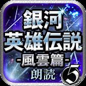 銀河英雄伝説05 風雲篇 -朗読-