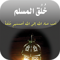 خلق المسلم icon