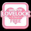 合コンアプリ ラブロック無料版 icon