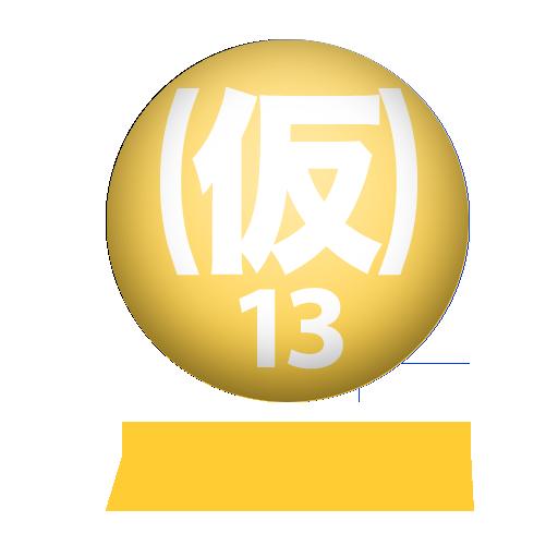 アップアップガールズ(仮)のオールナイトニッポンモバイル13 娛樂 App LOGO-硬是要APP