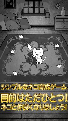 にゃんこハザード 〜とあるネコの観察日記〜のおすすめ画像2