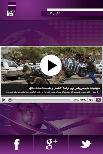 Libya24 TV