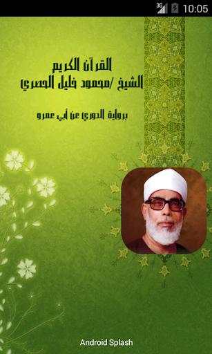 القرآن الكريم - الحصري-الدوري