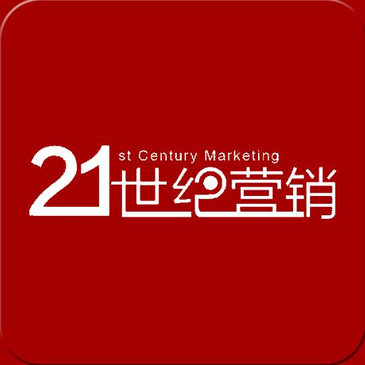 21世纪营销 LOGO-APP點子