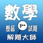 解題大師中文版