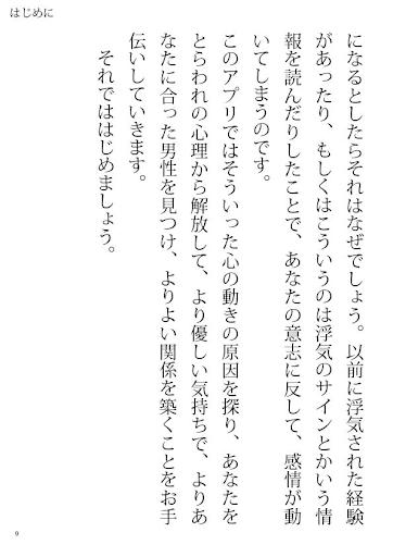 モテる薬~恋の困った!を解決する本