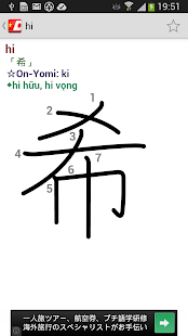 Vietnamese Japanese Dictionary - screenshot thumbnail