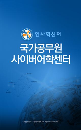 인사혁신처1 사이버어학센터 모바일 앱