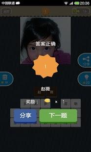 玩益智App|疯狂猜童照-疯狂猜图免費|APP試玩