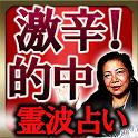 【激辛】的中霊波占い icon