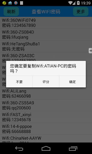 玩免費工具APP|下載查看WIFI密碼 app不用錢|硬是要APP
