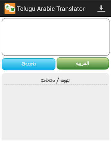 Arabic Telugu Translator