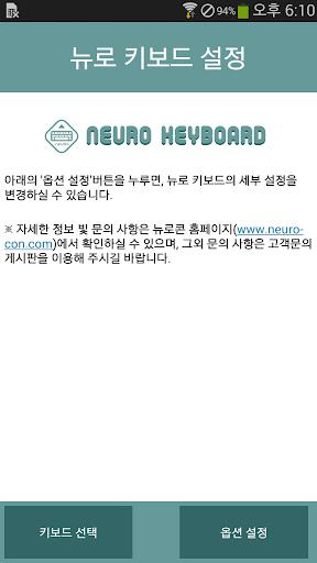 뉴로 키보드 Neuro Keyboard