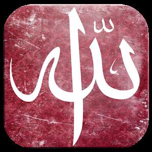 Allah Islam Fond D Ecran Hd On Google Play Reviews Stats