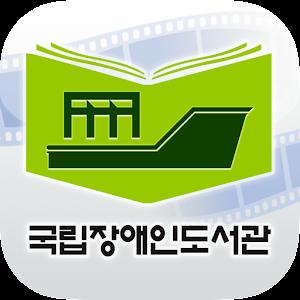국립장애인도서관 영상자료관 아이콘