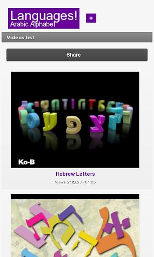 希伯来字母