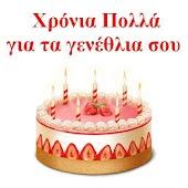 Χρόνια Πολλά για γενέθλια σου