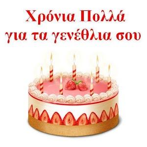χρονια πολλα για τα γενεθλια σου Χρόνια Πολλά για γενέθλια σου   Android Apps sa Google Play χρονια πολλα για τα γενεθλια σου