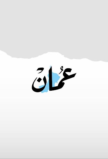Oman Daily - جريدة عمان