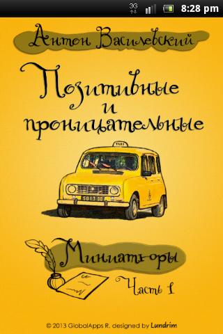 Миниатюры. Василевский