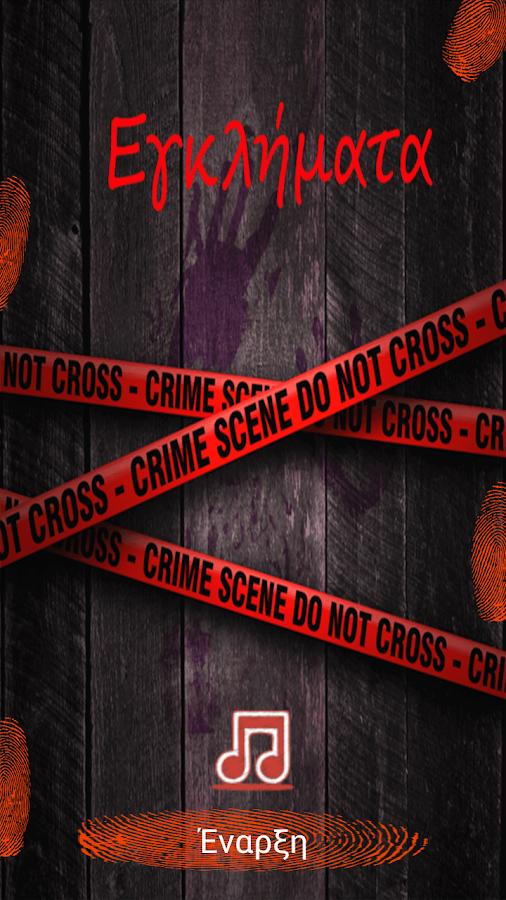 Εγκλήματα Tv Quiz - screenshot