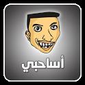 Asa7be - أساحبي icon
