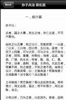 Screenshot of 孙子兵法简化版