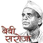 Bebi Saroji Marathi Novel icon