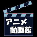 アニメ動画館-無料動画まとめ icon