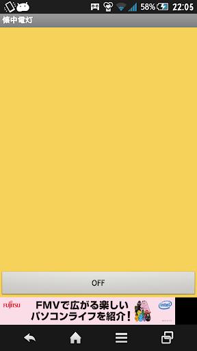 【免費工具App】手電筒-APP點子