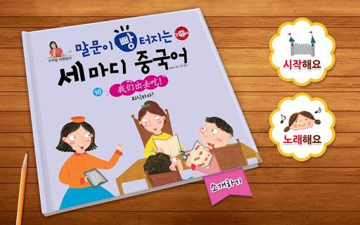 수퍼맘 박현영의 말문이 빵 터지는 세 마디 중국어 10