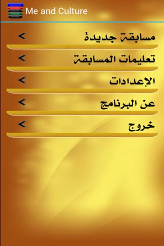 Test myKnowledgeأختبر معلوماتي - screenshot