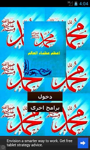 كتاب محمد ص أعظم عظماء العالم