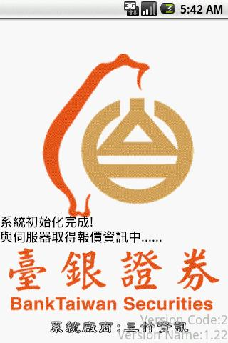 臺銀證券- screenshot
