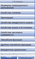 Screenshot of Супер шпаргалка по математике