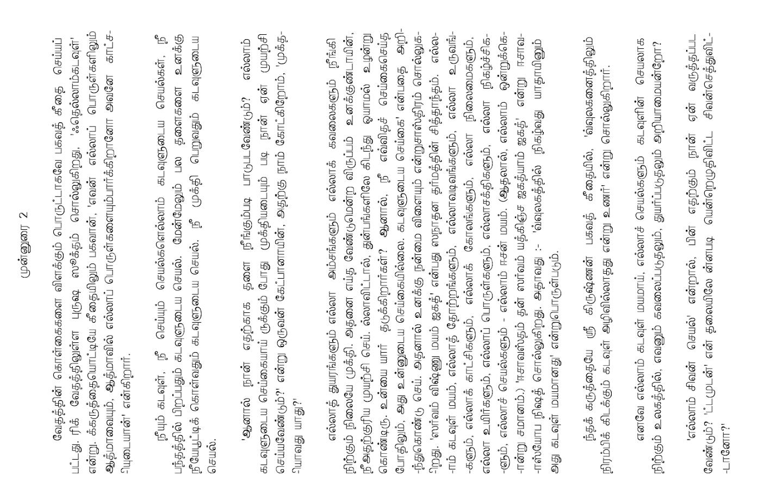 Mahabharata by C Rajagopalachari in Pdf Download Book for free