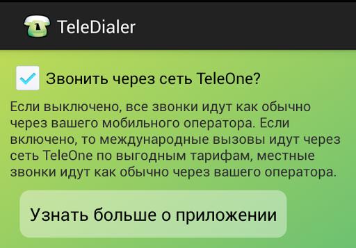 【免費通訊App】TeleDialer-APP點子