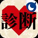 タッチでラブ診断 logo