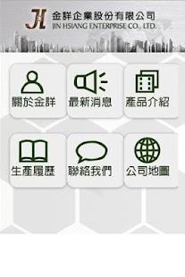 玩免費書籍APP|下載金詳企業股份有限公司 app不用錢|硬是要APP